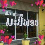 Manyphone Bakery & Restaurant